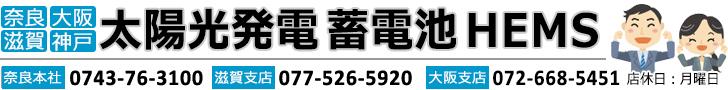 奈良 滋賀 大阪 神戸 太陽光発電